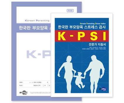 K-PSI 한국판 부모양육스트레스 검사 (확장형)