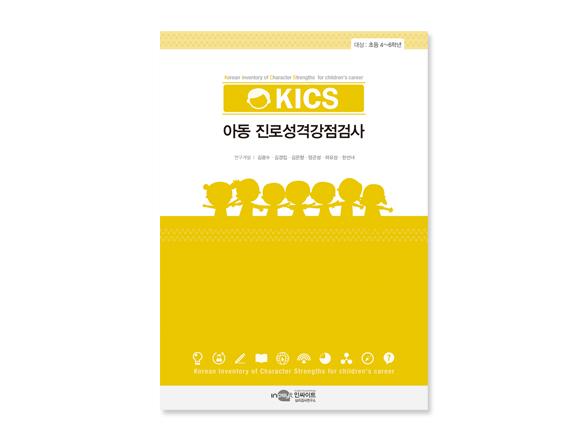 KICS 아동 진로성격강점검사_검사지.jpg