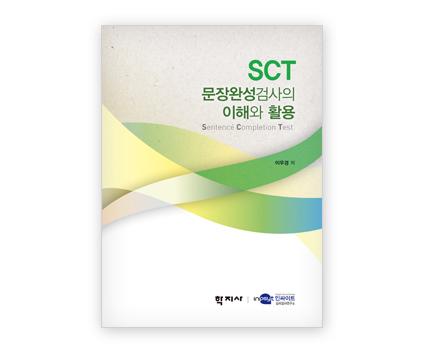 SCT 문장완성검사 이해와 활용-전문가지침서.jpg