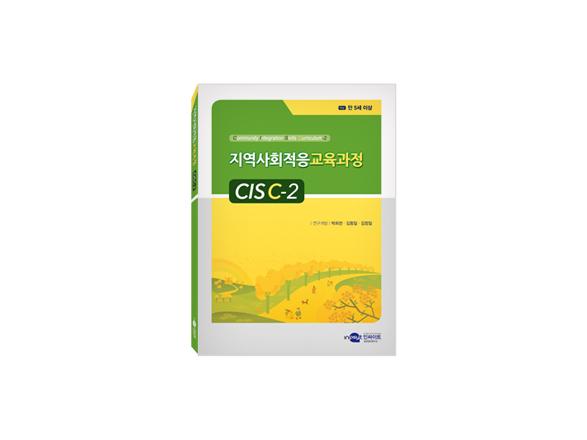 CIS A-2 지역사회적응검사_교육과정.jpg