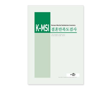 KMSI한국판결혼만족도검사_검사지.jpg