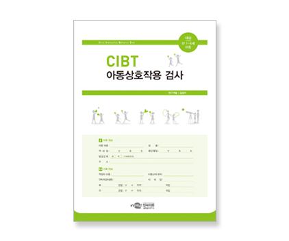 CIBT_아동상호작용 검사_검사지.jpg