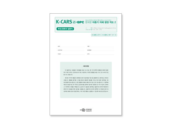 K-CARS2 한국판 아동기 자폐 평정척도2_검사지QPC.jpg