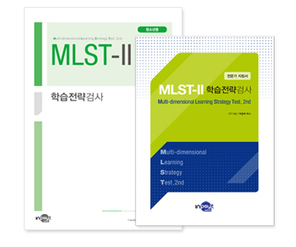 MLST-Ⅱ 학습전략검사(청소년용)