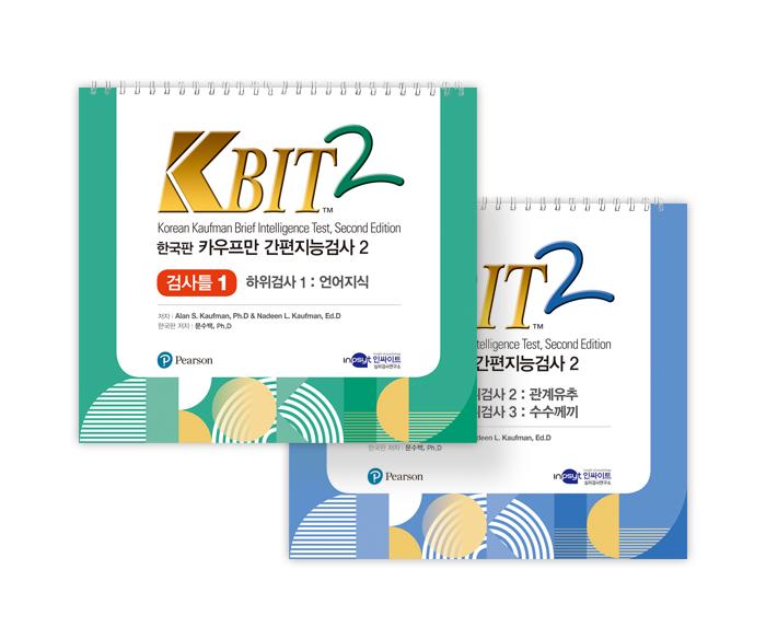 [웹용]KBIT2_검사틀2종.jpg