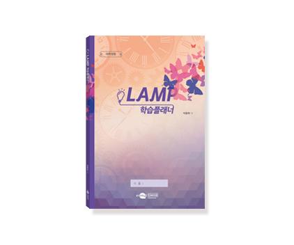 LAMP 워크북_대학생용.jpg