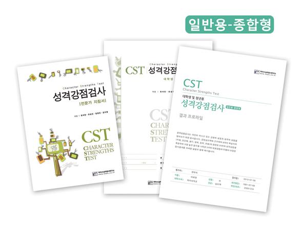 CST 성격강점검사 - 일반용 - 종합형