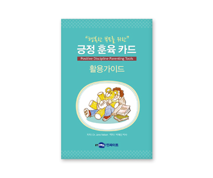 금정훈육카드_3 활용가이드(미니).jpg
