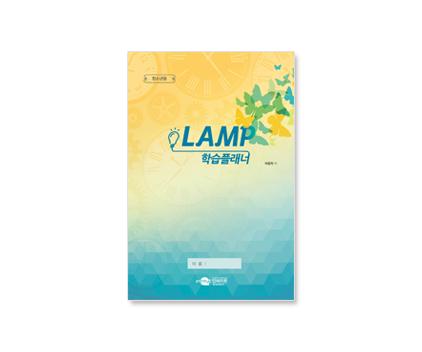 LAMP 워크북_청소년용.jpg
