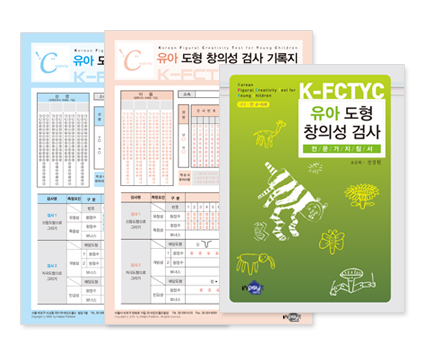 K-FCTYC 유아 도형창의성검사