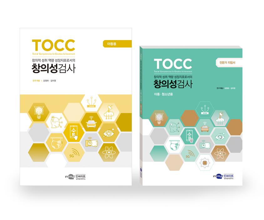 [웹용]TOCC_창의성검사_초등용.jpg
