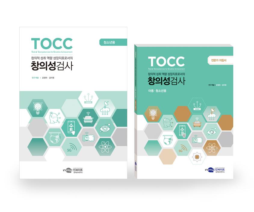 [웹용]TOCC_창의성검사_청소년용.jpg