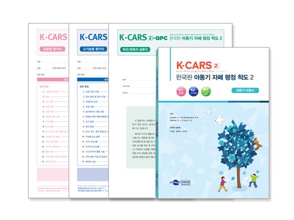 K-CARS2 한국판 아동기 자폐 평정척도2_전체.jpg
