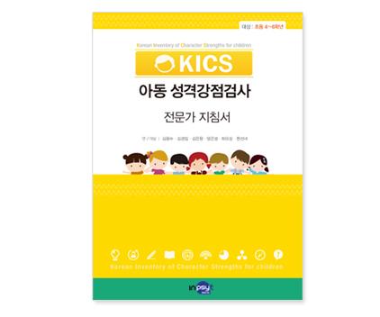 KICS_아동성격강점검사_지침서.jpg