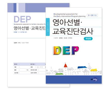 DEP 영아선별 교육진단검사 개정판