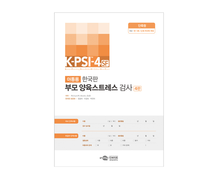 [웹용]K-PSI-4 부모양육스트레스검사 검사지[단축형].jpg