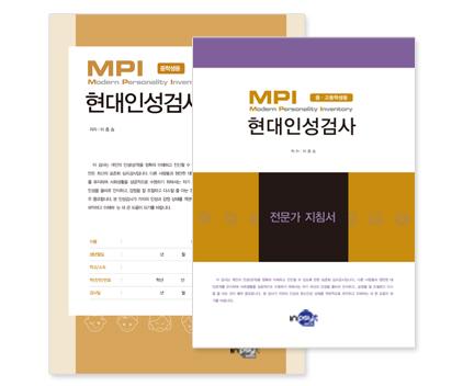 MPI 현대인성검사(중등용)