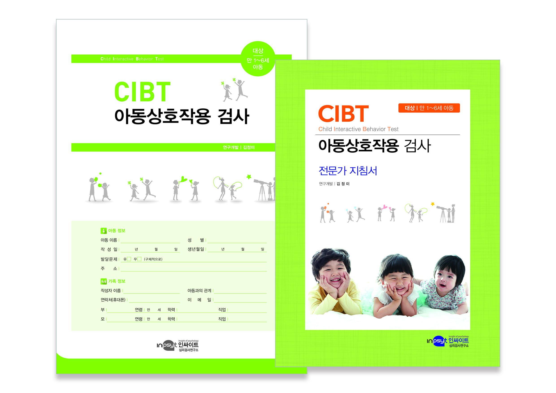 [인쇄용]CIBT_아동상호작용 검사.jpg