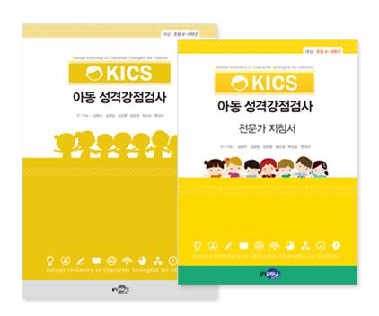 KICS_아동성격강점검사_전체.jpg