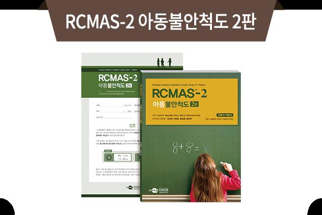 RCMAS-2 �븘�룞遺덉븞泥숇룄 2�뙋