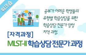 MLST_미니배너_새크기.jpg