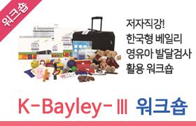 베일리_미니배너_새크기.png