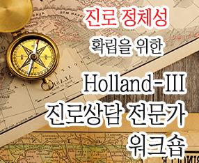 Holland 배너그림.jpg