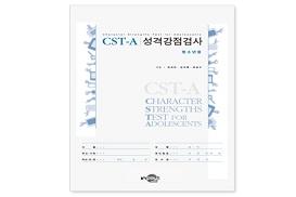 CST-A성격강점검사(일반-단순형)_검사지_공용.jpg