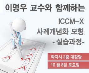 ICCM-실습.jpg