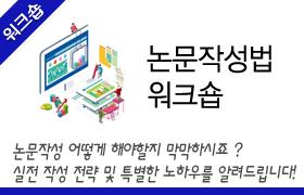 논문작성_미니배너-새크기.jpg