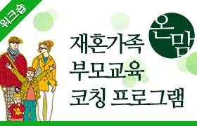 온맘재혼가정_미니배너-새크기.jpg