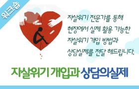 자살위기개입.jpg