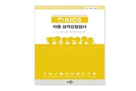 KICS_아동성격강점검사_검사지.jpg
