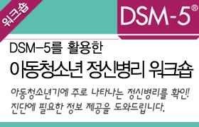 DSM-5-Child_work.jpg