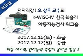 K-WISC-미니배너.jpg