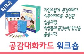 공감대화카드-미니배너-새크기.jpg