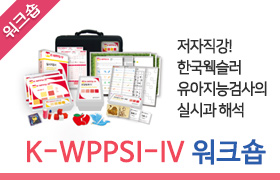K-WPPSI_미니배너_새크기.jpg