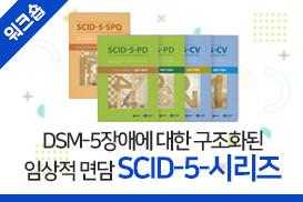 181030_SCID-5-시리즈 DSM-5장애에 대한 구조화된 임상적 면담_주요워크숍_배너.jpg