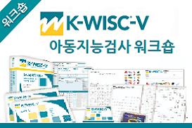 WISC-5 검사 워크숍 배너.PNG
