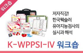 K-WPPSI 미니배너 새크기.jpg