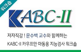 KABC 미니배너 새크기.jpg