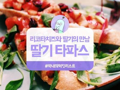 딸기딸기한 강남역 맛집, 어글리스토브