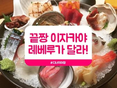 수요미식회 이자카야 맛집 리스트 총정리~!
