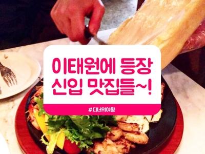 이태원 맛집, 새로생긴 핫한 이태원맛집 총정리~!