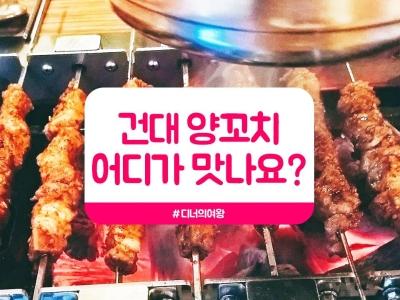 건대맛집 양꼬치골목 끝판왕~건대맛집 베스트 5