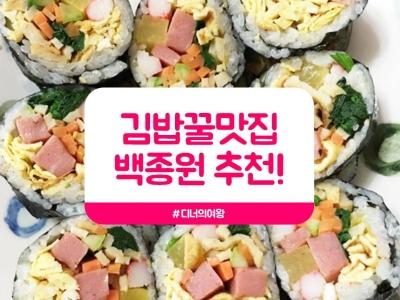 백종원의 3대천왕, 김밥맛집 끝판왕 총정리~!