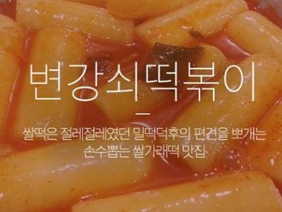 [서울/압구정] 오동통통 쌀가래떡 떡볶이가 쫄깃쫄깃, 변강쇠 떡볶이