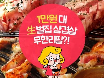 논현맛집 가성비와 퀄리티 갑! '박기완의 함흥냉면과 갈비'