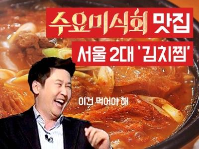 수요미식회 김치찜 맛집 어디?
