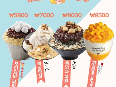 빙수메뉴 가격별 정리, 골라서 먹자!